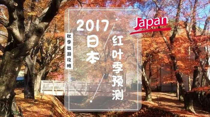 日本2017.jpg